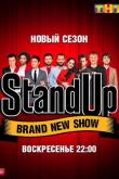 Stand Up от 06.10.2019