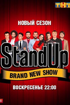 Stand Up от 13.10.2019 2019