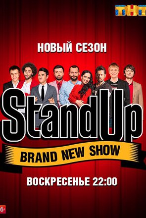 Stand Up от 13.10.2019